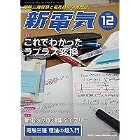 新電気 2020年 12 月号 [雑誌]