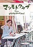 ヒゲメガネ thank you! [DVD]