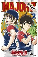 MAJOR 2nd(メジャーセカンド)(2)【期間限定 無料お試し版】 (少年サンデーコミックス) Kindle版