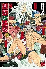 衛府の七忍 8 (チャンピオンREDコミックス) Kindle版