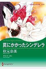 罠にかかったシンデレラ (ハーレクインコミックス) Kindle版
