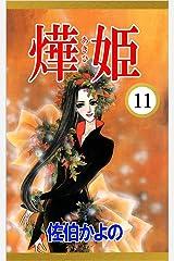 あき姫 11巻 Kindle版