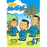 工業哀歌バレーボーイズ(47) (ヤングマガジンコミックス)