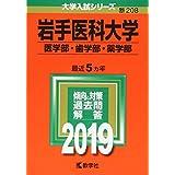岩手医科大学(医学部・歯学部・薬学部) (2019年版大学入試シリーズ)
