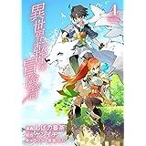異世界転生の冒険者 4 (マッグガーデンコミックス Beat'sシリーズ)