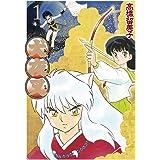 犬夜叉 ワイド版 (1) (少年サンデーコミックススペシャル)