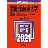 看護・医療系大学〈国公立 西日本〉 (2021年版大学入試シリーズ)