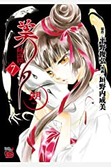 吸血姫美夕 朔 7 (チャンピオンREDコミックス) Kindle版