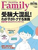 プレジデントFamily (ファミリー)2020年 4月号 [雑誌]