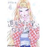 道産子ギャルはなまらめんこい 4 (ジャンプコミックス)