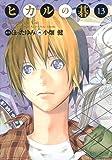 ヒカルの碁 完全版 13 (愛蔵版コミックス)