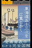 東海道五十三次を歌川広重と歩く: 完全図解250頁