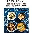 生きがいダイエット:哲学者が勧める、幸せに生きる食事法