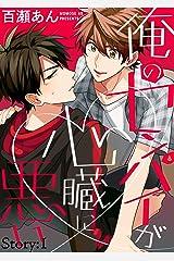 俺のセンパイが心臓に悪い Story:1 (シガリロ) Kindle版