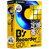 B's Recorder GOLD16(最新)|Win対応