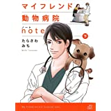 マイフレンド動物病院note / 下 (ねこぱんちコミックス)