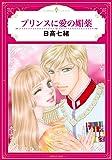 プリンスに愛の媚薬 (エメラルドコミックス/ハーモニィコミックス)