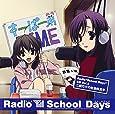 ラジオ「School Days」CD Vol.2