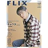 FLIX plus vol.39(フリックスプラス)FLIX2021年7月号増刊
