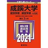 成蹊大学(経済学部・経営学部−A方式) (2021年版大学入試シリーズ)