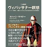 ヴィパッサナー瞑想[上級編] ミャンマーの瞑想――解脱へのプロセスを歩む修行者のための実践教本