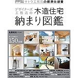 デザイナーズ工務店の木造住宅納まり図鑑