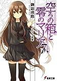 空ろの箱と零のマリア (7) (電撃文庫)