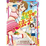 ギリギリ魔法少女?法子 (1) (ビッグコミックス)