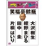 スジナシ 其ノ九 [DVD]