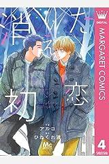 消えた初恋 4 (マーガレットコミックスDIGITAL) Kindle版
