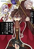悠久の愚者アズリーの、賢者のすゝめ と、ポチの大冒険 (5) (アース・スターコミックス)
