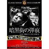 暗黒街の弾痕 [DVD]