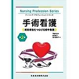 ナーシング・プロフェッション・シリーズ 手術看護 第2版 術前術後をつなげる術中看護