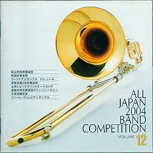 第52回全日本吹奏楽コンクール全国大会ライブ録音盤 Vol.12:一般編I