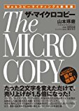 Webコピーライティングの新常識 ザ・マイクロコピー