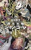 罪火大戦ジャン・ゴーレ 1 (ハヤカワSFシリーズ Jコレクション)