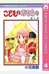 こどものおもちゃ 4 (りぼんマスコットコミックスDIGITAL) Kindle版