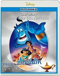 【メーカー特典あり】アラジン ダイヤモンド・コレクション MovieNEX [ブルーレイ+DVD+デジタルコピー(クラウド対応)+MovieNEXワールド] (『美女と野獣』クリアアートカード3枚セット付)[Blu-ray]