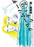 クリームソーダ シティ (2) (ビッグコミックス)