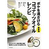 ボケを遠ざける健康油 ココナッツオイルレシピ: アルツハイマーを改善&予防!