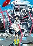 あげくの果てのカノン 1 (ビッグコミックス)