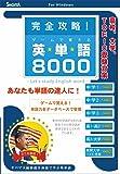 完全攻略! ゲームで覚える英単語8000|ダウンロード版