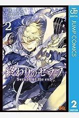 終わりのセラフ 2 (ジャンプコミックスDIGITAL) Kindle版
