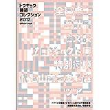 トウキョウ建築コレクション2017 official book