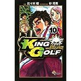 KING GOLF(10) (少年サンデーコミックス)