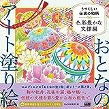 おとなのアート塗り絵2 うつくしい伝統の和柄 色彩豊かな文様編 (おとなのアート塗り絵 2)