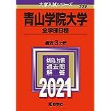 青山学院大学(全学部日程) (2021年版大学入試シリーズ)