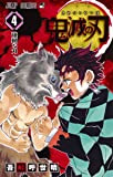 鬼滅の刃 4 (ジャンプコミックス)
