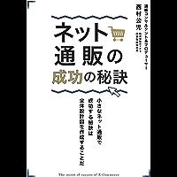 ネット通販の成功の秘訣: 【小さな会社 億超えのルール】 (luce ebooks)