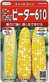サカタのタネ 実咲野菜1204 ハニーバンタムピーター610 スイートコーン 00921204